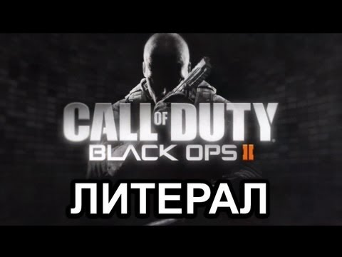 BorodastoffBlog - Литерал Call Of Duty: Black Ops 2