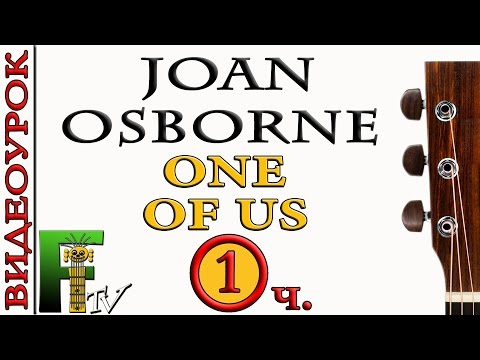 Joan Osborne - One Of Us (хиты на все времена)